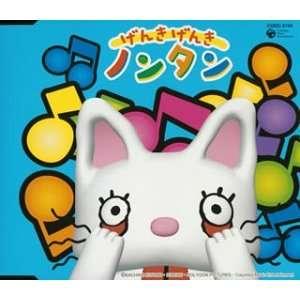 Genki Genki Nontan: Japanimation (Ayaka Saito): Music