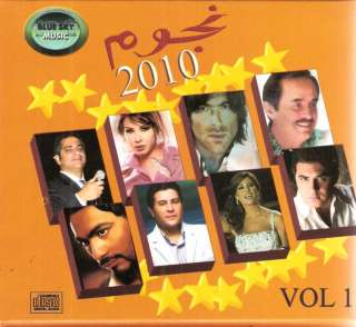 Nojoum 2010 NEWEST Top STARS: Mai Matar ~ Arabic Mix CD 821838241027