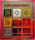 Shri Shree Navgraha Yantra Hindu Indian Yantram for All