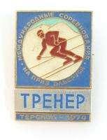 1974 COACH ENAMEL PIN INTERNATIONAL SKI CHAMPIONSHIP
