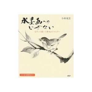 IN JAPANESE ONLY) 9784569697031: Shinonome Kobayashi, ????: Books