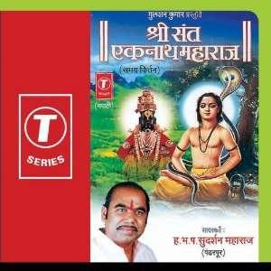 Shri Sant Eknathmaharaja: Sudarshan Maharaj: Music