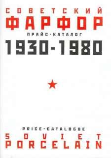 SOVIET RUSSIAN LOMONOSOV&USSR PORCELAIN PRICE CATALOGUE