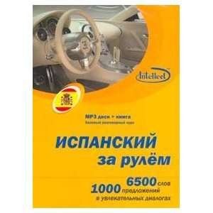 Spanish driving CD book zheltaya slipkeys Ispanskiy za