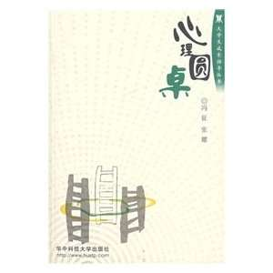 books: Psychological Round Table (9787560937335): FENG ZHENG ZHANG YAO