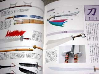 Ancient Chinese Weapon Book   Sword Matchlock Archery
