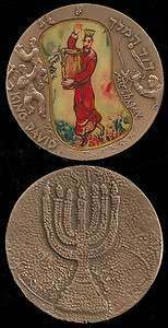 Israel   King David by Marc Chagall State Bronze Medal