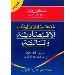 erms Arabic English (Arabic Ediion) (9780320070020) Henni Books