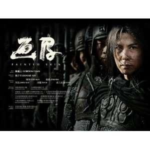Donnie Yen)(Xun Zhou)(Kun Chen)(Wei Zhao)(Betty Sun)(Yuwu Qi