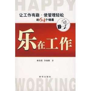 music work (9787501180653): LIN WEI XIAN ?LI SHANG LONG
