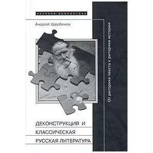 Dekonstruktsiya i klassicheskaya russkaya literatura