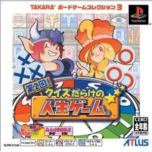 Quiz Darakeno Jinsei Game (PSOne Books) [Japan Import