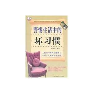Guard against the bad habits of life (9787538866520): GUO