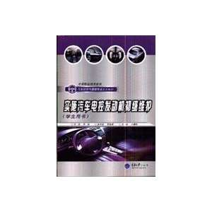 engine maintenance Student Book(Chinese Edition) (9787562442950) LI