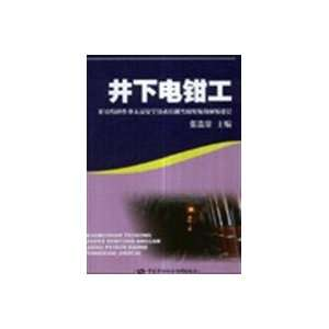 underground electric fitter(Chinese Edition