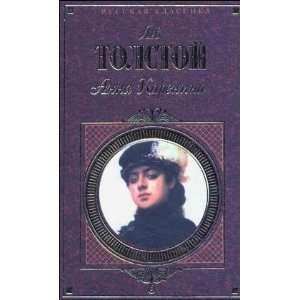 Anna Karenina (9785860880139) L.N. Tolstoy Books