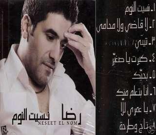 Rida: Neseet el Nom, Kbert Ya Sghyar, Taj w Tarha, La Qadi wla Mu7ami