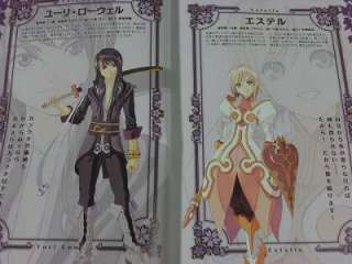 Tales of Vesperia Perfect Guide Namco Bandai art book