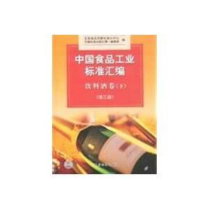 compilation of the Chinese food industry standards: alcoholic beverage