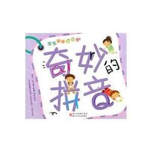 Wonderful alphabet   learn to play the baby book(Chinese