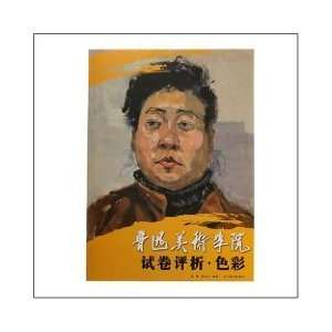 Lu Xun Academy of Fine Arts Test Papers of color