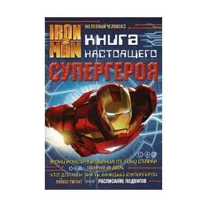 Iron Man. This book superhero / Zheleznyy chelovek. Kniga