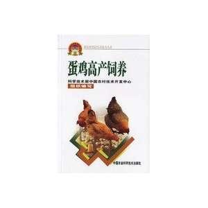 ): KE XUE JI SHU BU ZHONG GUO NONG CUN JI SHU KAI FA ZHONG XIN: Books