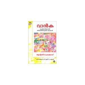 Kathakal (9788126425471): Anton Chekhov T.N.Prakash: Books