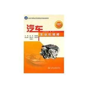 Engine maintenance (9787114085987) YUAN LIANG ?LEI CHUN GUO Books