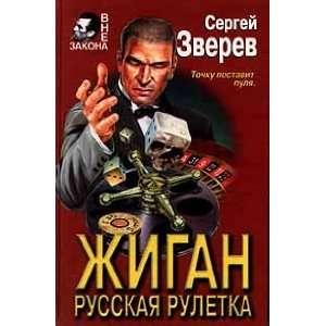 Zhigan: Russkaya ruletka (9785040033409): Sergej Zverev