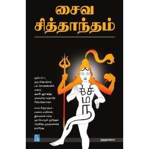 Sidhantham (Tamil Edition) (9788183687935) Nandalala Nandalala Books