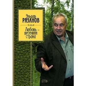 Lyubov   vesennyaya strana (9785699122691) E. A