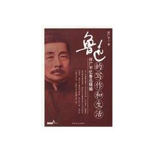 Lu Xun Writing and Life: Yi Lu Jing Xu Guangping Code