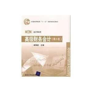 Accounting   (3rd edition) (9787302248897) LIANG LAI XIN Books