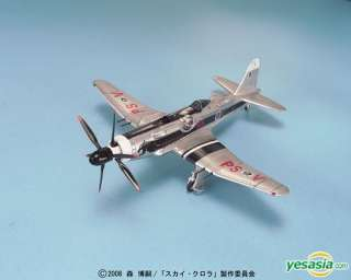 YESASIA : The Sky Crawlers : EX 1:72 Skily J2   其他, Bandai
